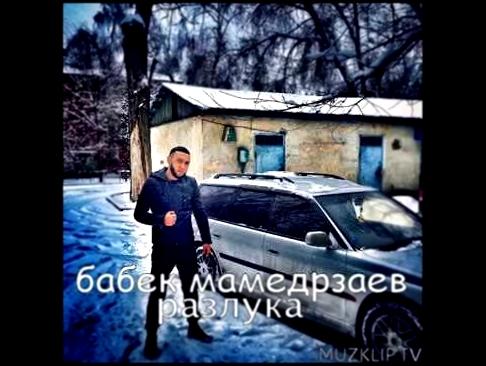Babek mamedrzaev - сотканы мы (к разлуке).
