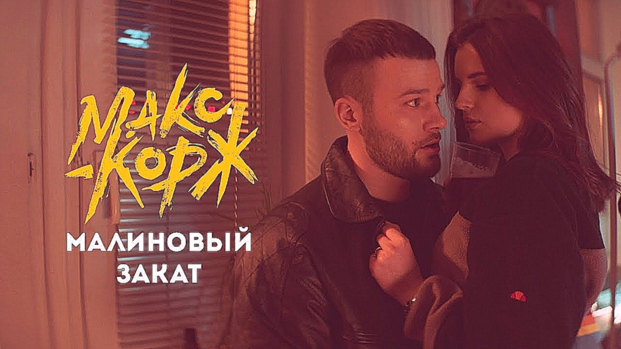 Макс Корж - Малиновый закат official video clip