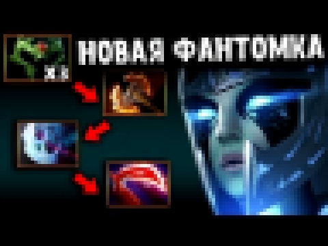 МИРАКЛ АБУЗИТ СВОЙ КИНЖАЛ - PHANTOM ASSASSIN DOTA 2 - видеоклип на песню