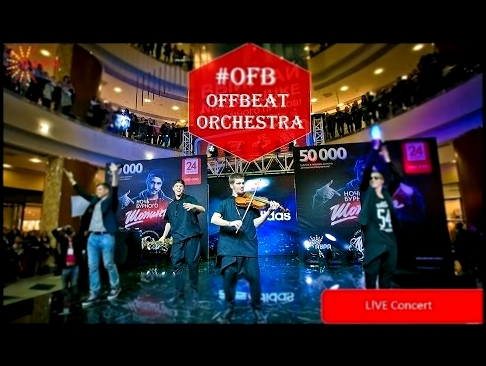 "<span aria-label=""OFB aka Offbeat Orchestra - Live Concert / Part 1: EDM &#x410;&#x432;&#x442;&#x43E;&#x440;: OFB Offbeat orchestra 3 &#x433;&#x43E;&#x434;&#x430; &#x43D;&#x430;&#x437;&#x430;&#x434; 2 &#x43C;&#x438;&#x43D;&#x443;&#x442;&#x44B; 32 &#x441;& - видеоклип на песню"