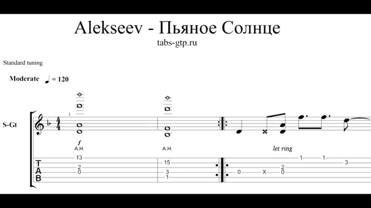 НОТЫ ПЕСНИ ПЬЯНОЕ СОЛНЦЕ АЛЕКСЕЕВ ДЛЯ ФОРТЕПИАНО СКАЧАТЬ БЕСПЛАТНО