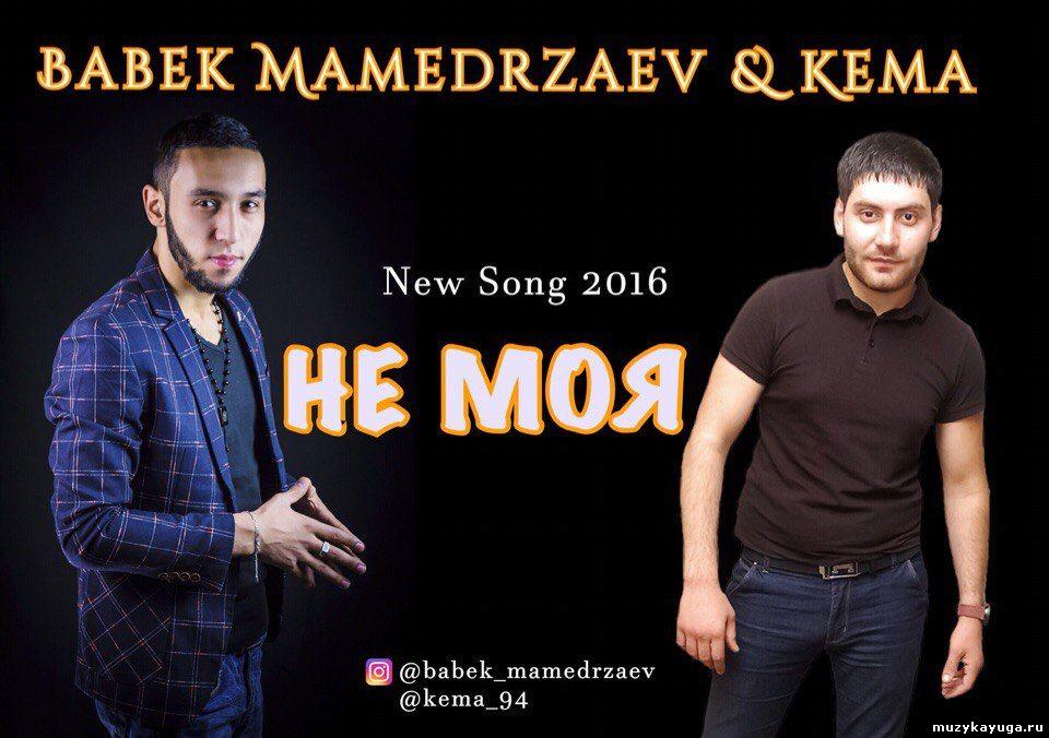 БАБЕК МАМЕДРЗАЕВ НОВЫЕ ПЕСНИ 2017 СКАЧАТЬ БЕСПЛАТНО