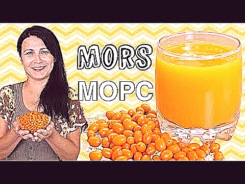 Морс из облепихи / Sea buckthorn mors ♡ English subtitles