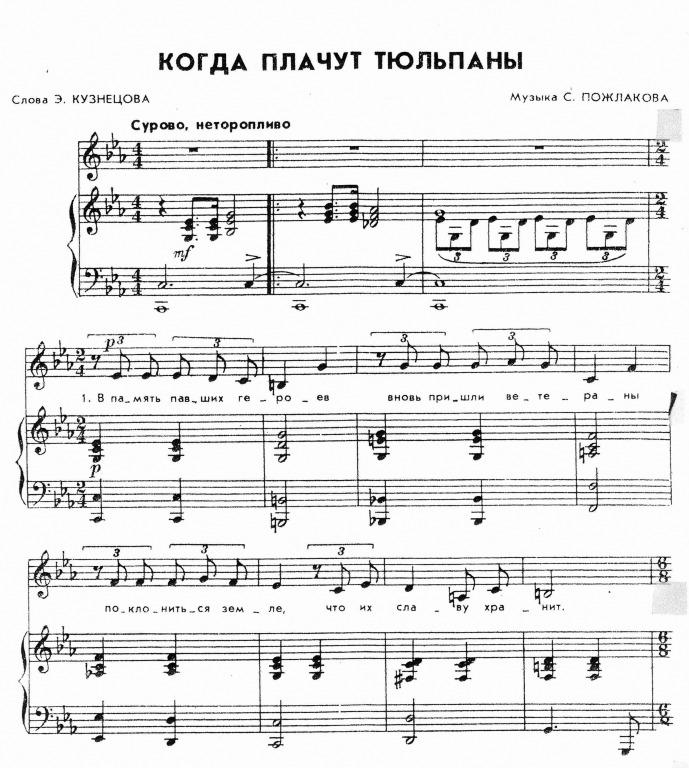 ПЕСНЯ КОГДА ПЛАЧУТ ТЮЛЬПАНЫ МИНУС СКАЧАТЬ БЕСПЛАТНО