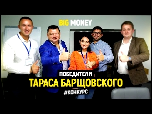 Победители Тараса Барщовского | Big Money. Конкурс #14 - видеоклип на песню