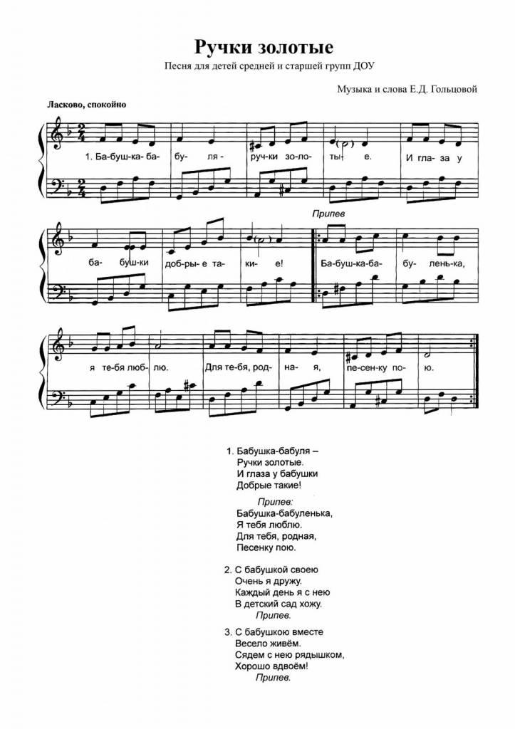 ПЕСНИ ДО ЧЕГО У БАБУШКИ ВКУСНЫЕ ОЛАДУШКИ СКАЧАТЬ БЕСПЛАТНО