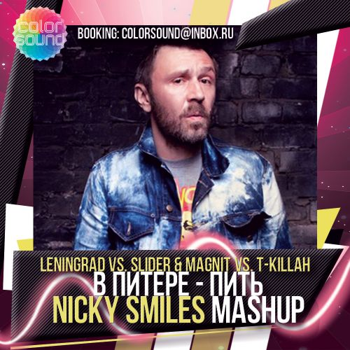 Leningrad vs. Slider & Magnit vs. T-Killah В Питере - пить (Nicky Smiles Mashup)