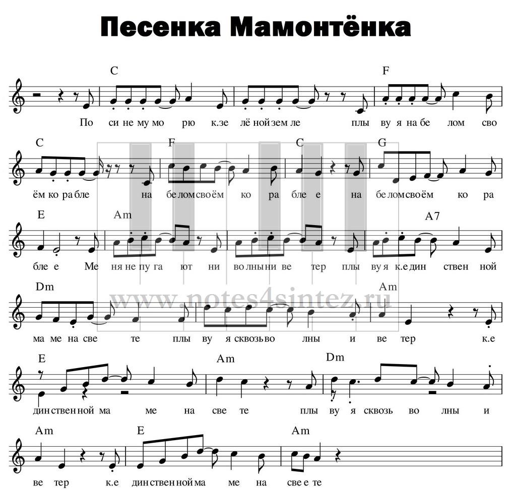 РИНГТОНЫ НА ТЕЛЕФОН ПЕСЕНКА МАМОНТЕНКА СКАЧАТЬ БЕСПЛАТНО