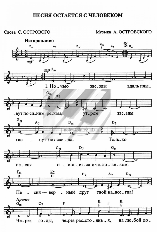 Пpипев: am g остановите музыку, остановите музыку,.
