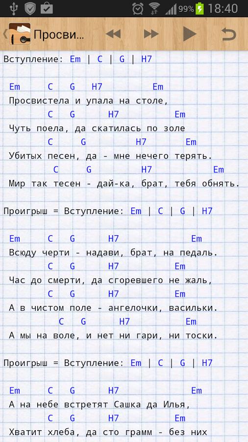 ПЕСЕННИК С АККОРДАМИ ДЛЯ ГИТАРЫ ДЛЯ АНДРОИД СКАЧАТЬ БЕСПЛАТНО