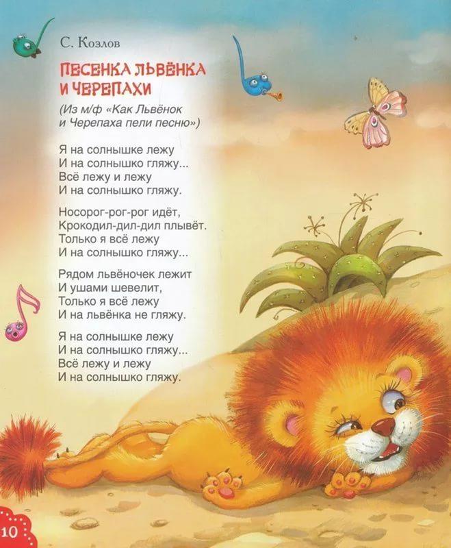МИНУСОВКА ПЕСНИ ЛЬВЁНКА И ЧЕРЕПАХИ СКАЧАТЬ БЕСПЛАТНО