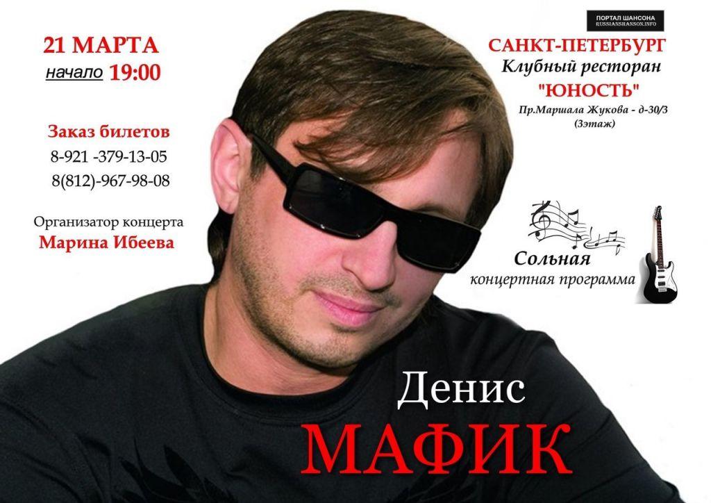 ДЕНИС МАФИК НОВЫЕ ПЕСНИ 2015 СКАЧАТЬ БЕСПЛАТНО