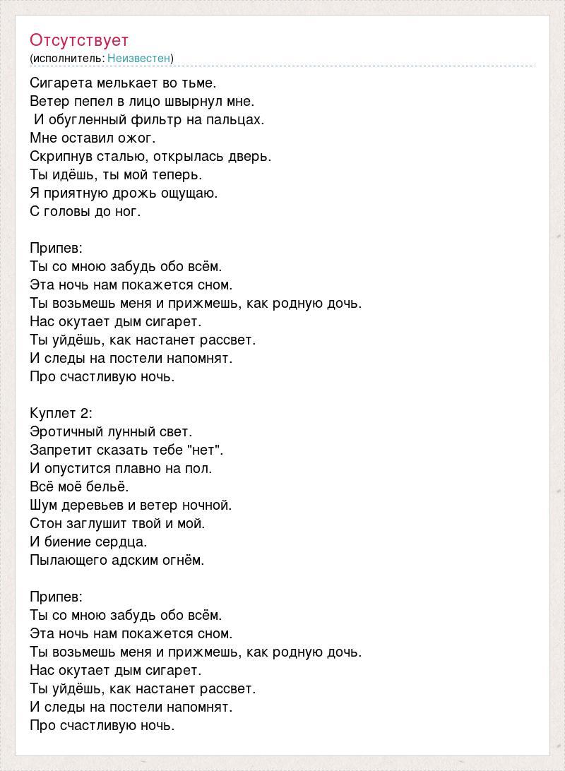 ПЕСНЯ СИГАРЕТА МЕЛЬКАЕТ ВО ТЬМЕ СКАЧАТЬ БЕСПЛАТНО