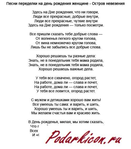 Песня про тебя!)))*** группа - сашка,с днем рождения)*.
